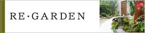 Re Garden 庭のリフォーム
