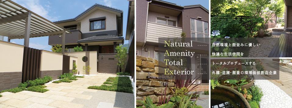 NATEXはお客様のご希望を大切に周辺環境にも配慮しトータルな視点でお庭・エクステリアをプランニングいたします。