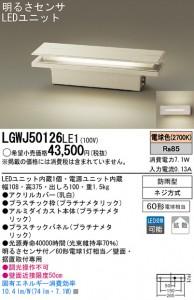 LGWJ50126LE1