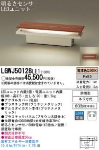 LGWJ50128LE1