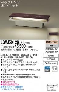 LGWJ50129LE1