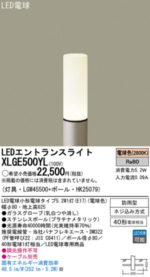 XLGE500YL