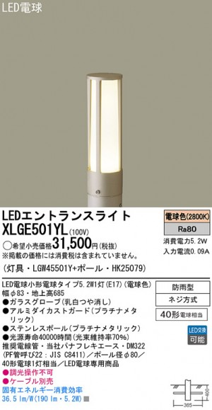 XLGE501YL
