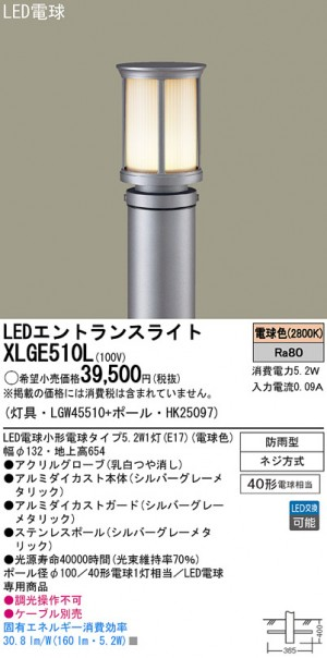XLGE510L