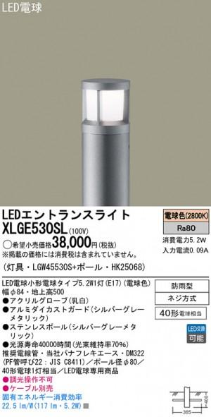 XLGE530SL